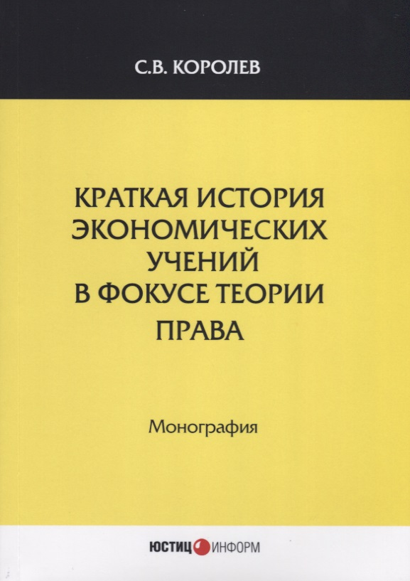 Краткая история экономических учений в фокусе теории права. Монография