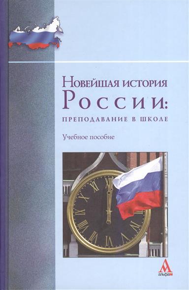 Новейшая история России: преподавание в школе. Учебное пособие
