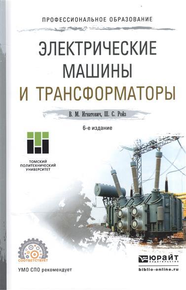 Электрические машины и трансформаторы. Учебное пособие для СПО