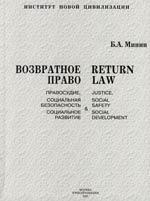 Минин Б. Возвратное право. Правосудие, социальная безопасность, социальное развитие