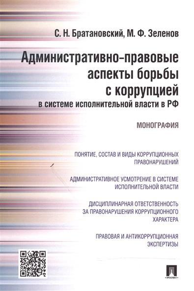 Административно-правовые аспекты борьбы с коррупцией в системе исполнительной власти в РФ: монография