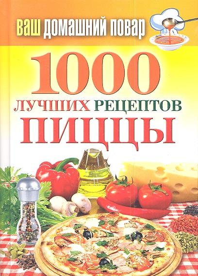 Семенова Н. (сост.) 1000 лучших рецептов пиццы