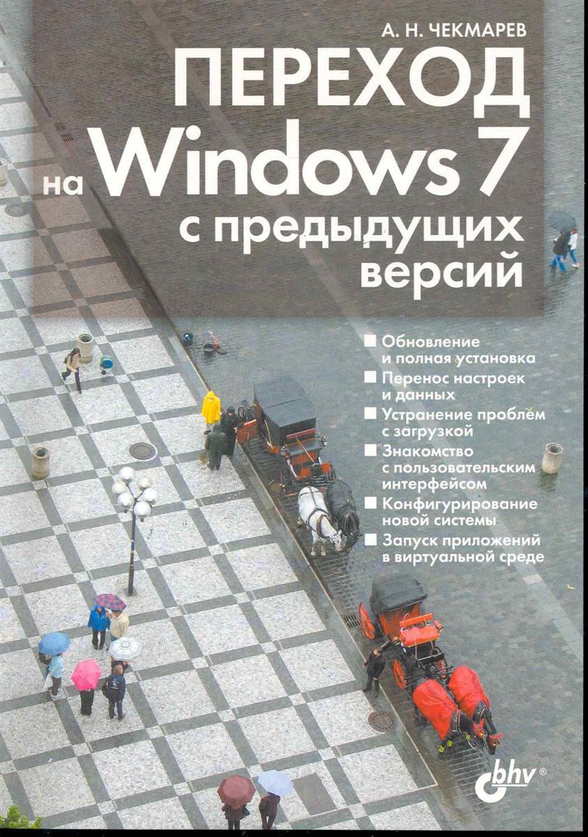 Чекмарев А. Переход на Windows7 с предыдущих версий