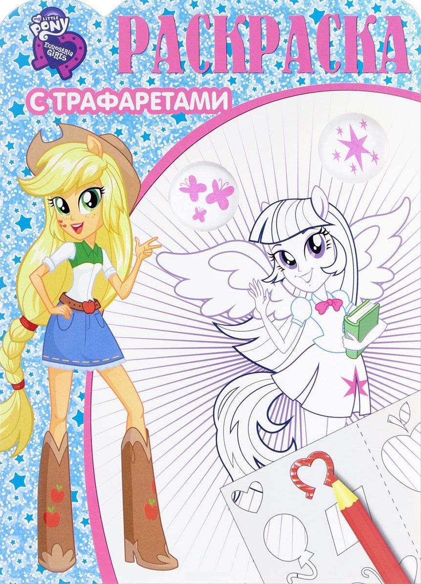 Русакова А. (ред.) Раскраска с трафаретами № РТ 1604 (Мой маленький пони: Девочки из Эквестрии) мой маленький пони девочки из эквестрии рсу 1611 раскраска сумочка