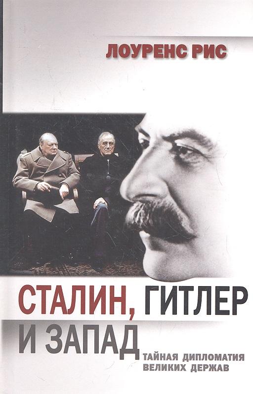 Рис Л. Сталин, Гитлер и Запад. Тайная дипломатия Великих держав