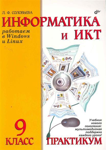 Информатика и ИКТ 9 кл. Практикум
