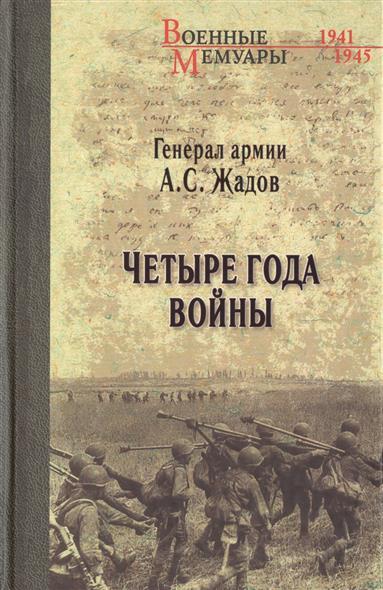 Жадов А. Четыре года войны