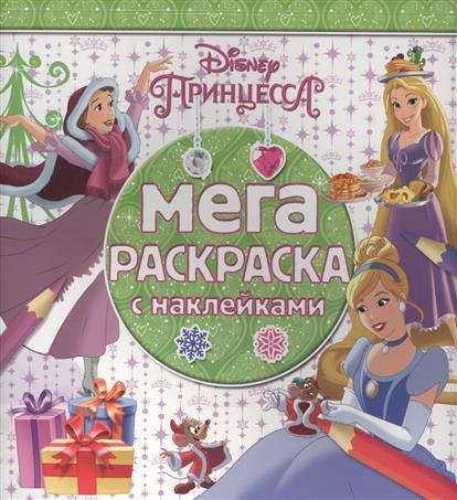 Пименова Т. (ред.) Мега-раскраска с наклейками № МРН 1614 (Принцессы)