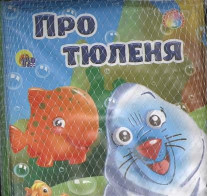 Про тюленя. Заводные друзья