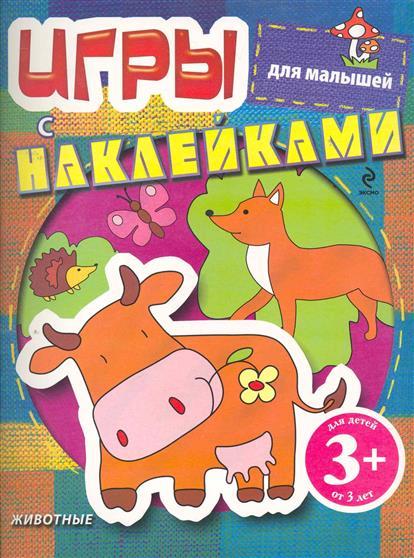 Игры с наклейками для малышей Животные