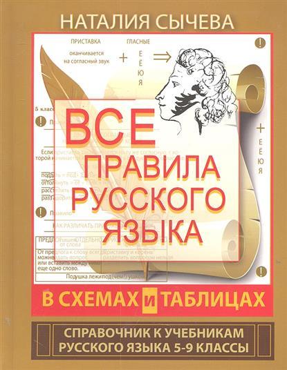 Все правила русского языка в схемах и таблицах Справочник… 5-9 кл.
