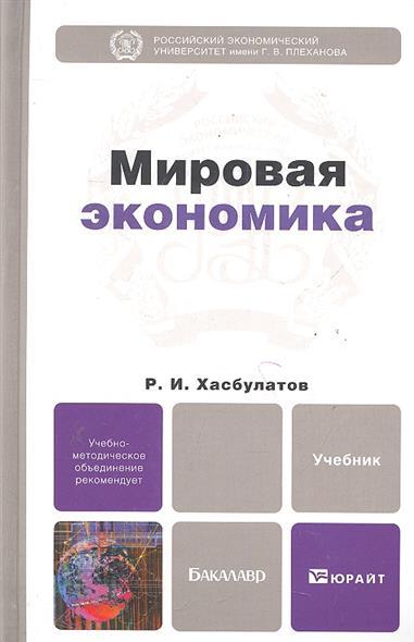 Хасбулатов Р. Мировая экономика Учебник  цыпин и веснин в мировая экономика учебник