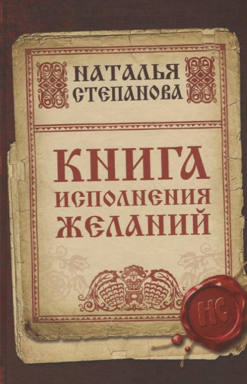 Степанова Н. Книга исполнения желаний