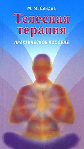 Телесная терапия Практ. пос.