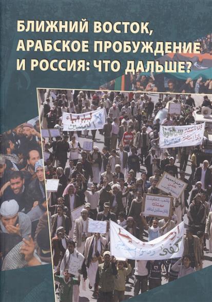 Ближний Восток, Арабское пробуждение и Россия: что дальше?
