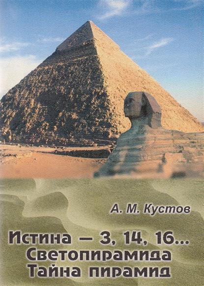 Истина - 3, 14, 16… Светопирамида. Тайна пирамид