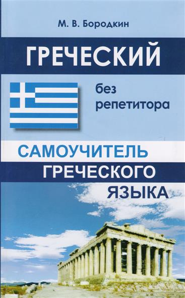 Бородкин М. Греческий без репетитора. Самоучитель греческого языка