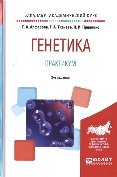 Алферова Г., Ткачева Г., Прилипко Н. Генетика. Практикум