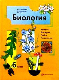 Биология 6 кл Учебник Растения Бактерии Грибы Лишайники