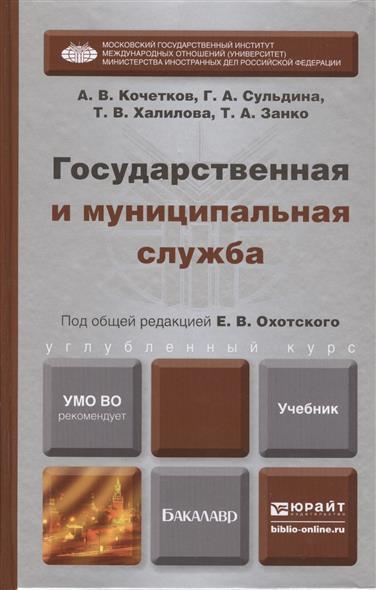 Государственная и муниципальная служба. Учебник для бакалавров