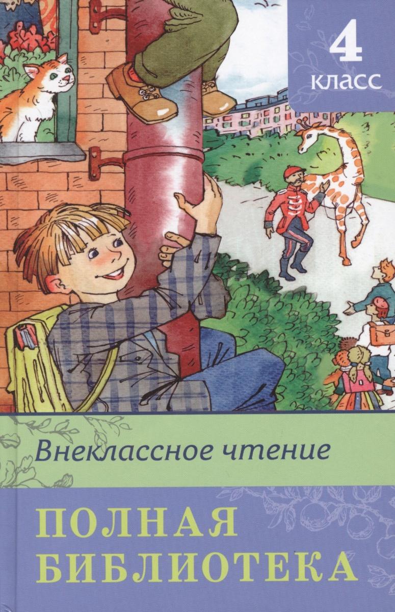Шестакова И. (отв.ред.) Внеклассное чтение. 4 класс. Полная библиотека внеклассное чтение 1 класс