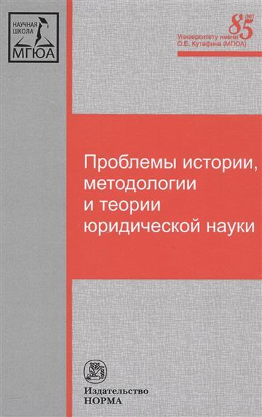 Проблемы истории, методологии и теории юридической науки