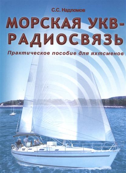 Морская УКВ-радиосвязь. Практическое пособие для яхтсменов