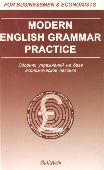 Солодушкина К. Modern English Grammar Practice Сб. упр. на базе экономической лексики hashemi l thomas b cambridge english grammar for pet grammar reference and practice