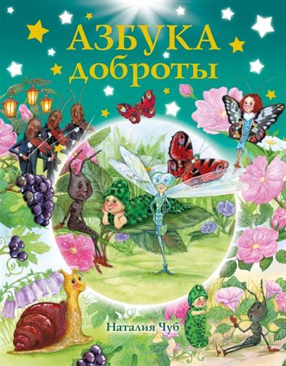 Чуб Н. Азбука доброты чуб н первая книга маленького почемучки