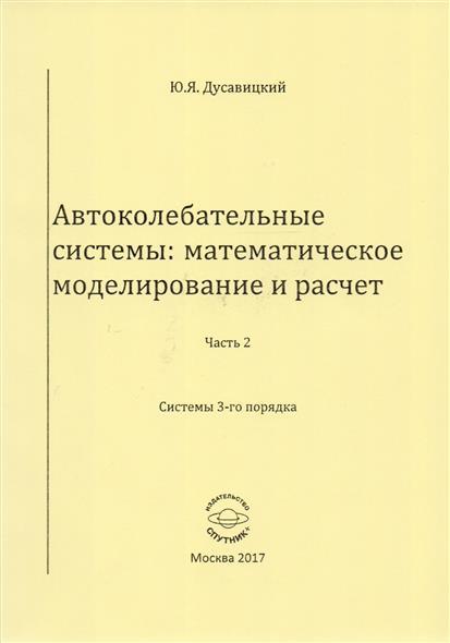 Автоколебательные системы: математическое моделирование и расчет. Часть 2. Системы 3-го порядка