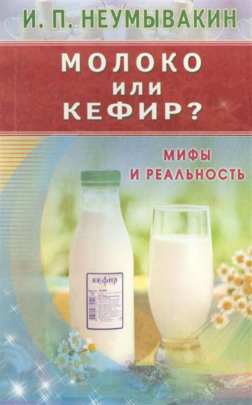 Неумывакин И. Молоко или кефир? Мифы и реальность неумывакин и  энциклопедия растительных