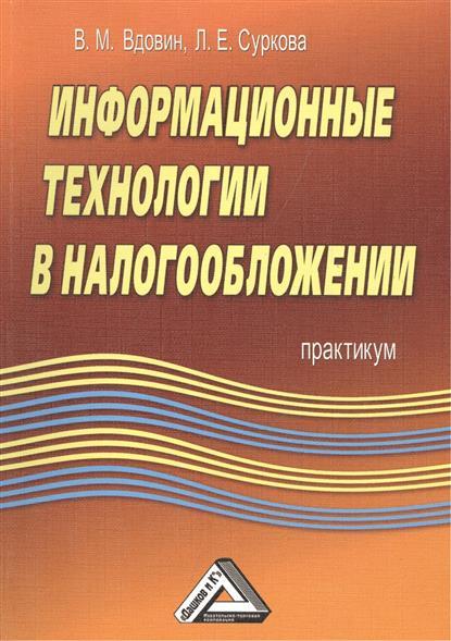 Вдовин В., Суркова Л. Информационные технологии в налогообложении. Практикум л о анисифорова информационные системы кадрового менеджмента