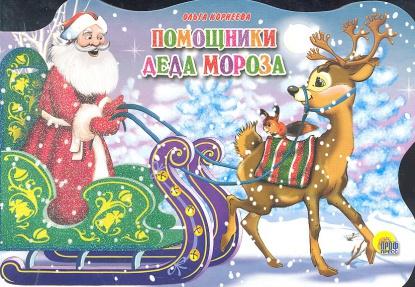 Корнеева О.: Помощники Деда Мороза