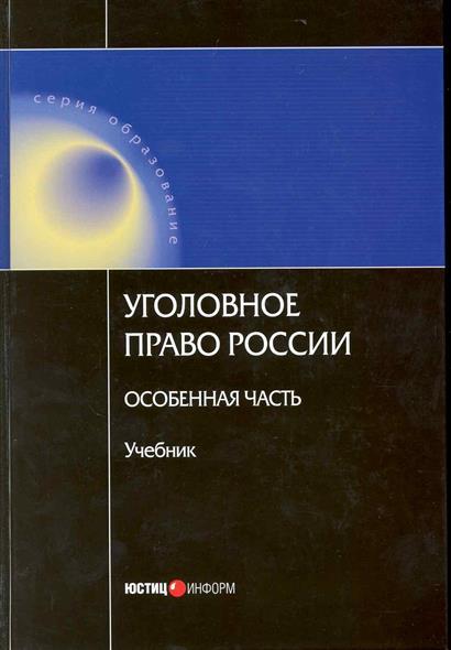 Уголовное право России Особенная часть Учебник
