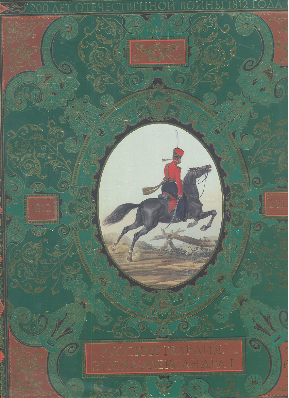 Потрашков С. Русская гвардия Эпоха Александра 1 № 6 ISBN: 9785699517695