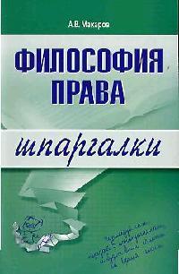 Философия права Шпаргалки