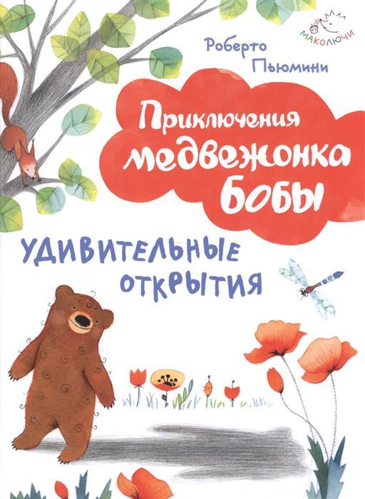 купить Пьюмини Р. Удивительные открытия по цене 280 рублей