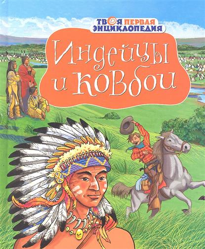 Симон Ф., Буэ М.Л. Индейцы и ковбои. Твоя первая энциклопедия индейцы и ковбои