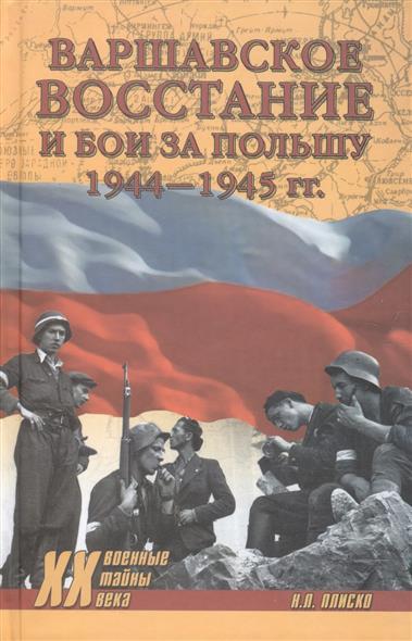 Плиско Н. Варшавское восстание и бои за Польшу 1944-1945 гг.