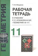 Геометрия 11 кл