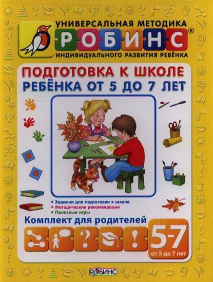 Универсальная методика индивидуального развития ребенка Робинс. Подготовка к школе ребенка от 5 до 7 лет. Комплект из 5 книг для родителей