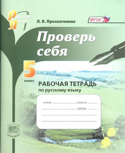 Проверь себя. 5 класс. Рабочая тетрадь по русскому языку. учебное пособие для учащихся общеобразовательных организаций