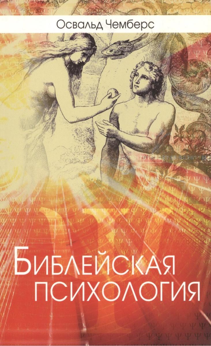 Книга Библейская психология. Чемберс О.
