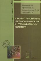 Проектирование экономических и технических систем. Учебное пособие