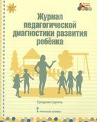 Журнал педагогической диагностики развития ребенка. Средняя группа