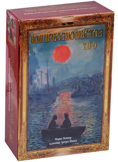 Таро импрессионистов. Подарочный набор из 78 карт и 192 страничной цветной книги
