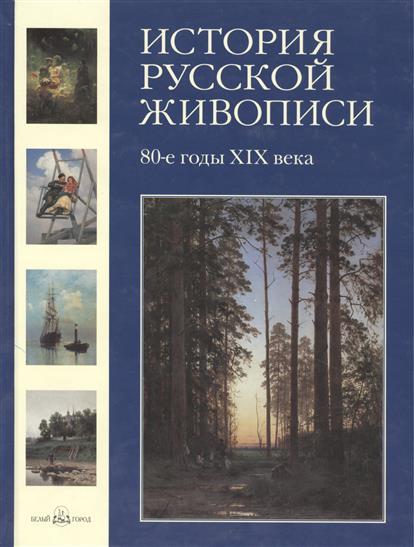 История русской живописи т.7 80-е годы 19 века
