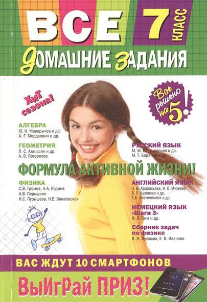 Все домашние задания. 7 класс. Решения, пояснения, рекомендации. 8-е издание, исправленное и дополненное