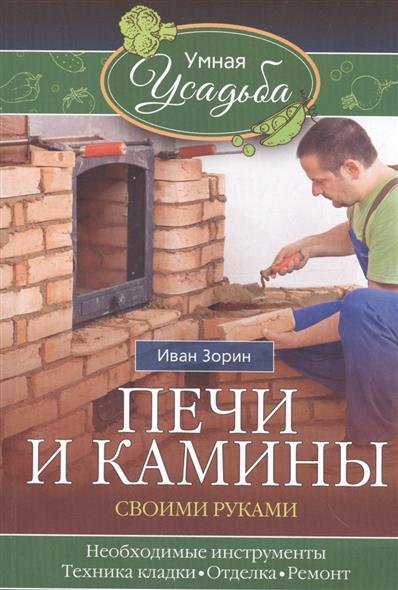 Зорин И. Печи и камины своими руками. Необходимые инструменты, техника кладки, отделка, ремонт