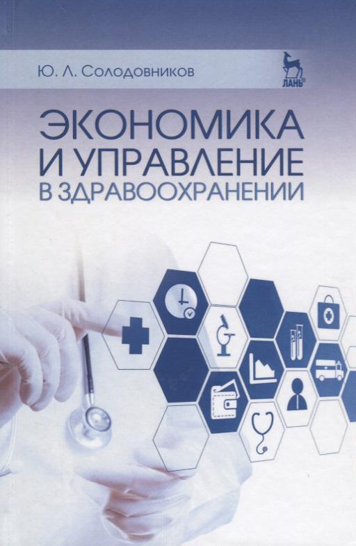все цены на Солодовников Ю. Экономика и управление в здравоохранении. Учебное пособие онлайн